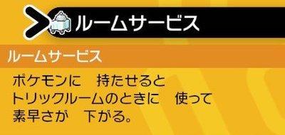ポケモン剣盾ルームサービス