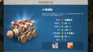 攻城兵器1