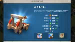 攻城兵器3