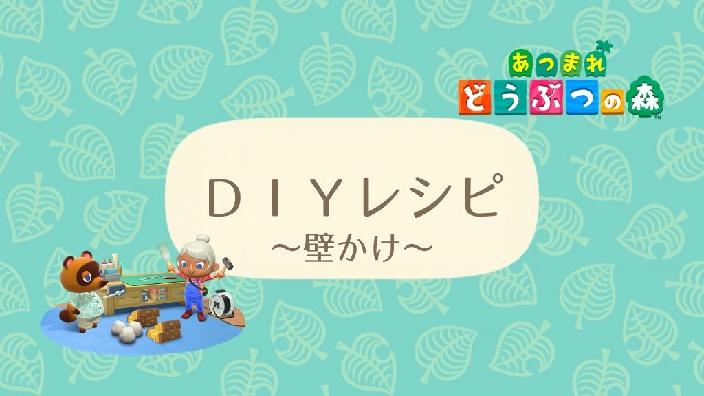 DIYレシピ(かべかけ)