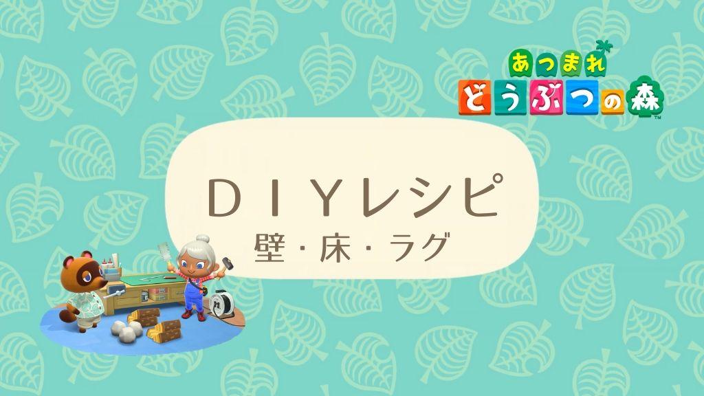 DIYレシピ(壁・床・ラグ)
