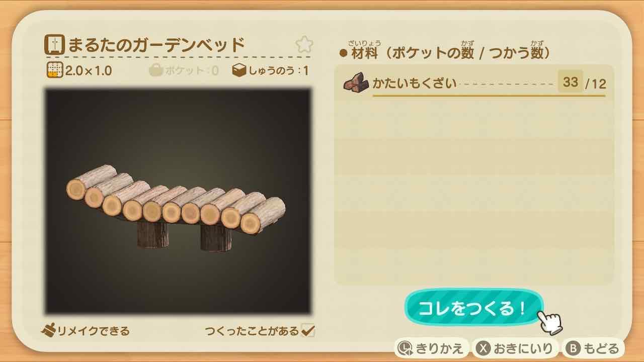入手 方法 あつ 森 の レシピ 丸太 の 杭