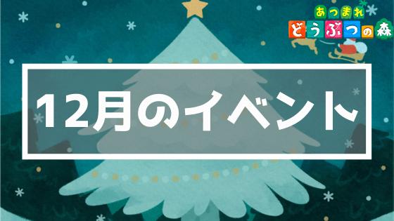 あつ 森 12 月 イベント
