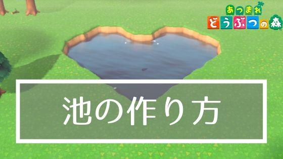 あつ 森 ハート 池
