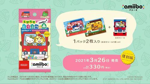 サンリオamiiboカードは3月26日発売
