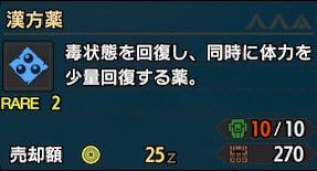 モンハンライズ 漢方薬
